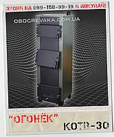 """Твердотопливный котел 30 кВт """"Огонёк"""" (г. Старобельск), фото 1"""