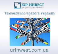Таможенное право в Украине