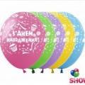 """Гелієві кульки """"З днем народження"""" Вінниця"""