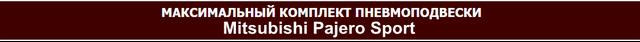 Установить пневмоподвеску Мицубиси Паджеро Спорт, пневмоподвеска Мицубиси Паджеро Спорт усиление рессор и установка дополнительной пневмоподвески Мицубиси Паджеро Спорт