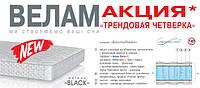 Всеукраинская акция от компании Велам