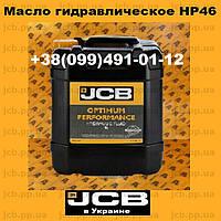 Гидравлическое масло для JCB