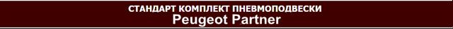 Установить пневмоподвеску Пежо Партнер, пневмоподвеска Пежо Партнер усиление рессор и установка дополнительной пневмоподвески Пежо Партнер