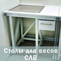 Столы лабораторные для весов СЛВ, Украина