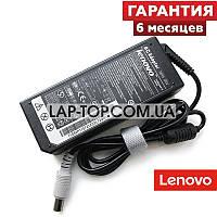 Блок питания для ноутбука LENOVO 20V 4.5A 90W 7.9*5.5