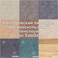 Коммерческий линолеум Противоскользящий Grabo SafeDecor
