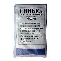 Синька ультрамарин Индия (пакет) 50 г