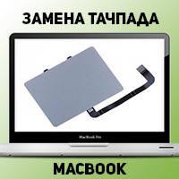 """Замена тачпада MacBook 13"""" 2008-2009 в Донецке"""
