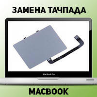 "Замена тачпада MacBook 12"" 2015 в Донецке"