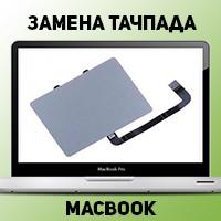 """Замена тачпада MacBook 12"""" 2015 в Донецке"""
