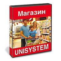 Программный комплекс UNISYSTEM Магазин для автоматизации предприятий торговли