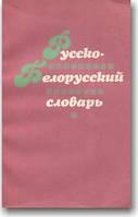 Російсько-білоруський словник