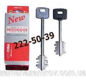 Набор ключей для перекодировки Cisa CAMBIO 5 кл.