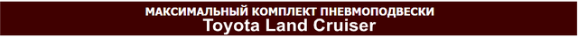 Установить пневмоподвеску Тоета ленд крузер, пневмоподвеска Тоета ленд крузер усиление рессор и установка дополнительной пневмоподвески Тоета ленд крузер