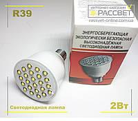 Светодиодная LED лампа R39 2W Е14 (светоотдача 30Вт)
