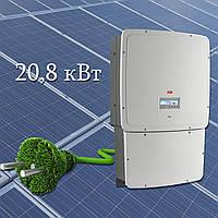 Сетевая солнечная электростанция 20,8 кВт