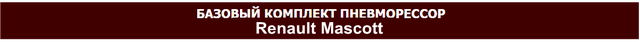 Установить пневмоподвеску Рено Маскот, пневмоподвеска Рено Маскот усиление рессор и установка дополнительной пневмоподвески Рено Маскот
