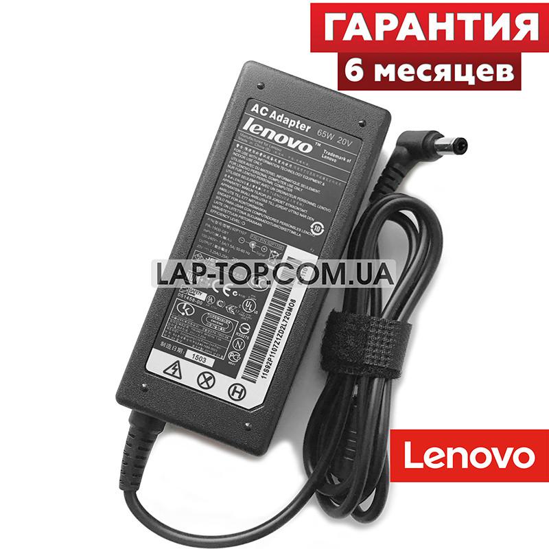 Блок питания для ноутбука LENOVO 20V 3.25A 65W 5.5*2.5