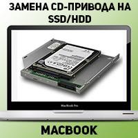 """Замена CD-привода на SSD или HDD на MacBook 12"""" 2015 в Донецке"""