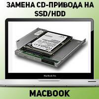 """Замена CD-привода на SSD или HDD на MacBook 13"""" 2006-2008 в Донецке"""