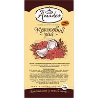 """Кофе Amadeo """"Кокосовый рай"""" в зернах 500 гр"""