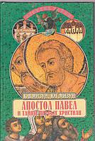 Ю,В.Мизун Апостол Павел и тайны первых христиан