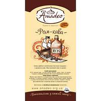 """Кофе Amadeo """"Ром-кофе"""" в зернах 500 гр"""