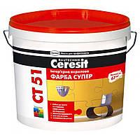 Акриловая краска интерьерная СУПЕР Ceresit СT 51 (База), 10 л