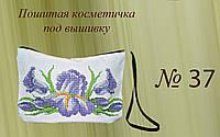 Косметичка под вышивку № 37