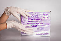Перчатки медицинские латексные смотровые стерильные «ИГАР» р.S (50 пар/уп)