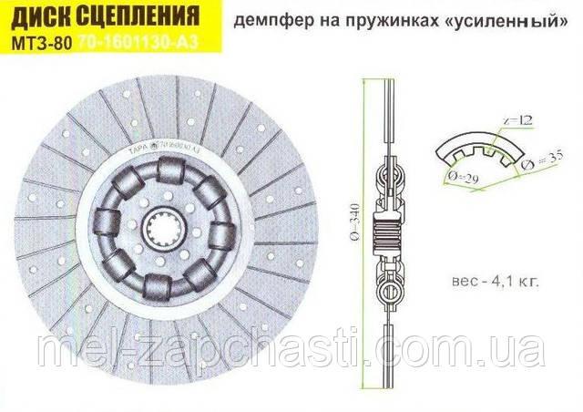 Диск сцепления МТЗ-80 на пружинах 70-1601130-А3