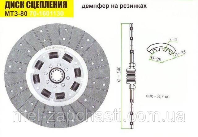 Диск сцепления МТЗ-80 70-1601130