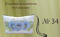 Косметичка под вышивку № 34