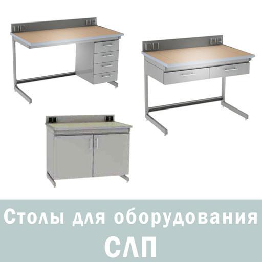 Столы лабораторные для приборов СЛП, Украина