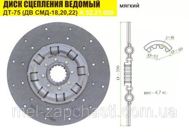 Диск ведомый ДТ-75 мягкий (ДВ СМД-18,20,22)