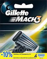 Лезвия Gillette Mach3 4's (четыре картриджа в упаковке)
