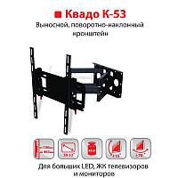 Кронштейн К-53 (крепление) настенный выносной поворотно-наклонный для больших LED,ЖК телевизоров (черный)KVADO