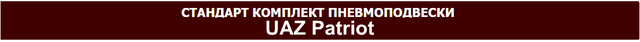 Установить пневмоподвеску УАЗ Патриот, пневмоподвеска УАЗ Патриот усиление рессор и установка дополнительной пневмоподвески УАЗ Патриот