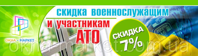 Скидка на окна военнослужащим и участникам АТО 7%, фирма Окна Маркет