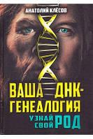 Клёсов А.А. Ваша ДНК-генеалогия. Узнай свой род