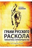 Пыжиков А.В. Грани русского раскола. Тайная роль старообрядчества от 17 века до 17 года