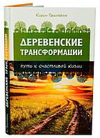 Пристайчук К. Деревенские Трансформации. Путь счастливой жизни