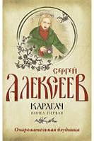 Алексеев С.Т. Карагач. Комплект из 2-х книг