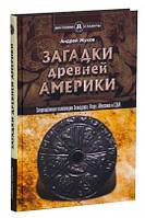 Жуков А. В. Запрещённые коллекции, или загадки древней Америки