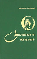 Муаммар Каддафи Зелёная книга.