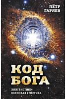Гаряев П.П. Код Бога. Лингвистико-волновая генетика