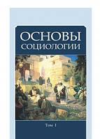 Основы социологии 4 тт.