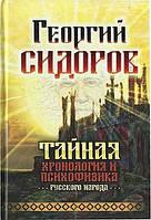 Сидоров Тайная хронология и психофизика русского народа