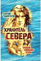Тымнетагин Георгий Хранитель Севера