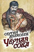Алексеев С.Т. Чёрная сова